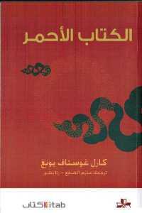 cf916 517 - تحميل كتاب الكتاب الأحمر pdf لـ كارل غوستاف يونغ