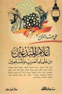 d01b4 418 - تحميل كتاب أعلام المبدعين من علماء العرب والمسلمين pdf لـ علي عبد الفتاح