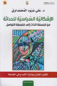 d1634 544 - تحميل كتاب الإشكالية السياسية للحداثة - من فلسفة الذات إلى فلسفة التواصل pdf لـ د.علي عبود المحمداوي