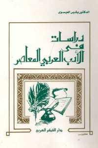 d24a7 334 - تحميل كتاب دراسات في الأدب العربي المعاصر pdf لـ الدكتور بشير العيسوى