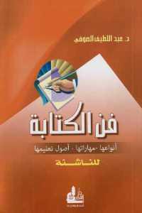 d632f 528 - تحميل كتاب فن الكتابة ( أنواعها - مهاراتها - أصول تعليمها ) pdf لـ د. عبد اللطيف الصوفي