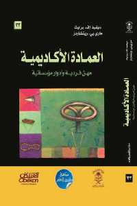 d8f39 396 - تحميل كتاب العمادة الأكاديمية - مهن فردية وأدوار مؤسساتية pdf لـ ديفيد. إف. برايت وماري بي.ريتشاردز