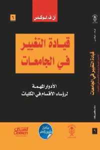 ddc1a 411 - تحميل كتاب قيادة التغيير في الجامعات pdf لـ آن ف.لوكاس