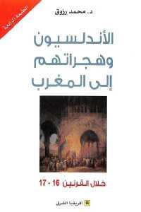 eccce 546 - تحميل كتاب الأندلسيون وهجراتهم إلى المغرب خلال القرنين 16- 17 pdf لـ د.محمد رزوق