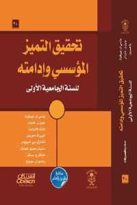 f0263 403 - تحميل كتاب تحقيق التميز المؤسسي وإدامته للسنة الجامعية الأولى pdf لـ مجموعة مؤلفين