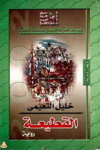 f1d13 516 - تحميل كتاب القطيعة - رواية pdf لـ خليل النعيمي