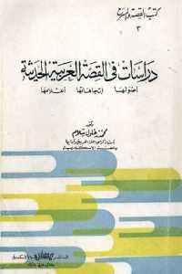 f85cd 335 - تحميل كتاب دراسات في القصة العربية الحديثة (أصولها - إتجاهاتها- أعلامها) pdf لـ دكتور محمد زغلول سلام