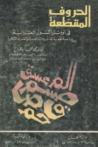 f8e6f 560 - تحميل كتاب الحروف المقطعة في أوائل السور القرآنية pdf لـ الدكتور محمد أحمد أبوفراخ