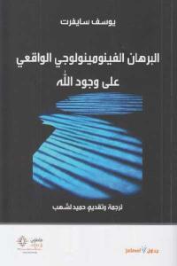 fb723 547 - تحميل كتاب البرهان الفينومينولوجي الواقعي على وجود الله pdf لـ يوسف سايفرت