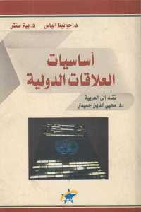 fce3d 512 - تحميل كتاب أساسيات العلاقات الدولية pdf لـ د. جوانيتا إلياس ود. بيتر ستشر