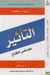 fd829 551 - تحميل كتاب التأثير - علم نفس الإقناع pdf لـ د.روبرت ب.سيالديني