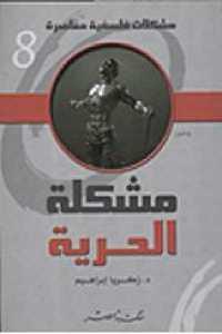 fef08 529 - تحميل كتاب مشكلة الحرية pdf لـ الدكتور زكريا إبراهيم