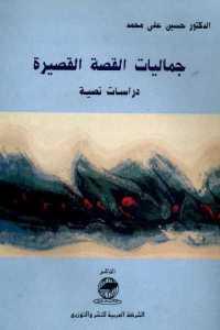 ffaea 331 - تحميل كتاب جماليات القصة القصيرة - دراسات نصية pdf لـ الدكتور حسين علي محمد