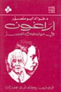 00ca7 710 - تحميل كتاب أراغون في مواجهة العصر pdf لـ د.فؤاد أبو منصور