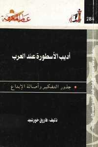 015f2 695 - تحميل كتاب أديب الأسطورة عند العرب : جذور التفكير وأصالة الإبداع pdf لـ فاروق خورشيد