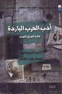 041cd 774 - تحميل كتاب أدب الحرب الباردة - كتابة الصراع الكوني pdf لـ أندرو هاموند