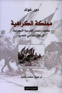 092c9 650 - تحميل كتاب مملكة الكراهية - كيف دعمت العربية السعودية الإرهاب العالمي الجديد pdf لـ دور غولد