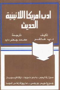 0a768 662 - تحميل كتاب أدب أمريكا اللاتينية الحديث pdf لـ د.ب غالغر