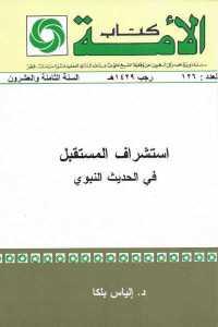 0c096 785 - تحميل كتاب استشراف المستقبل في الحديث النبوي pdf لـ د. إلياس النبوي