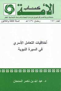 0ed25 770 - تحميل كتاب أخلاقيات التعامل الأسري في السيرة النبوية pdf لـ د. عبد الله بن ناصر السدحان