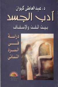 1139f bk00038600 001a - تحميل كتاب أدب الجسد بين الفن والإسفاف - دراسة في السرد النسائي pdf لـ د. عبد العاطي كيوان