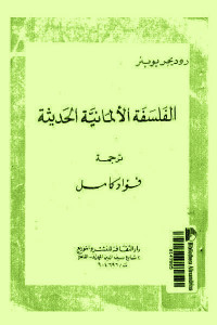 11fa2 570 - تحميل كتاب الفلسفة الألمانية الحديثة pdf لـ روديجر بوبنر