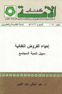 14249 767 - تحميل كتاب إحياء الفروض الكفائية سبيل تنمية المجتمع pdf لـ د. عبد الباقي عبد الكبير