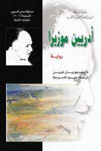 18ae7 682 - تحميل كتاب أدريين موزيرا - رواية pdf لـ جوليان غرين