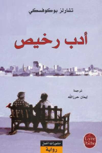 1a1cd 663 - تحميل كتاب أدب رخيص - رواية pdf لـ تشارلز بوكوفسكي