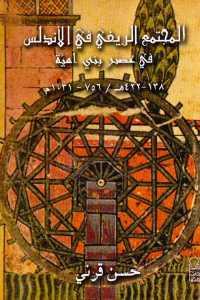 1ce28 576 - تحميل كتاب المجتمع الريفي في الأندلس في عصر بني أمية (138-422 هـ / 756 - 1031 م) pdf لـ حسن قرني