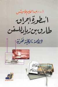 1d815 789 - تحميل كتاب أسطورة إحراق طارق بن زياد للسفن - دراسة تاريخية نقدية pdf لـ د. عبد الحليم عويس
