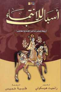 1ef00 780 - تحميل كتاب أسباب للانتماء - أربعة عشر شاعرا هنديا معاصرا pdf لـ رانجيت هوسكوتي