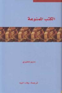 1f2a1 575 - تحميل كتاب الكتب الممنوعة pdf لـ ماريو إنفليزي