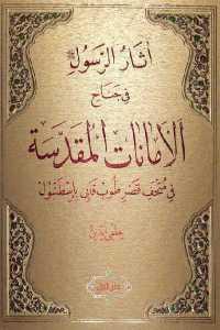 23367 760 - تحميل كتاب آثار الرسول في جناح الأمانات المقدسة في متحف قصر طوب قابي بإسطنبول pdf لـ حلمي أيدين