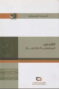 2748d 572 - تحميل كتاب القدس الموقعية والتاريخ pdf لـ مجموعة مؤلفين