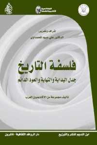 27874 604 - تحميل كتاب فلسفة التاريخ - جدل البداية والنهاية والعود الدائم pdf لـ مجموعة من الأكادميين العرب