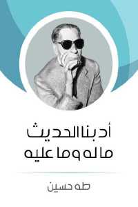2890e 670 - تحميل كتاب أدبنا الحديث ما له وما عليه pdf لـ طه حسين