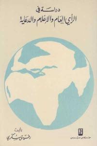 2d938 596 - تحميل كتاب دراسة في الرأي العام والإعلام والدعاية pdf لـ رفيق سكري
