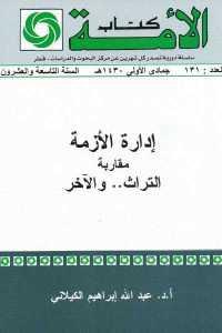 32fc8 771 - تحميل كتاب إدارة الأزمة - مقاربة التراث.. والآخر pdf لـ د. عبد الله إبراهيم الكيلاني