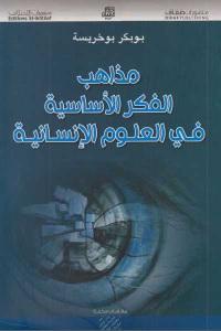 33fba 620 - تحميل كتاب مذاهب الفكر الأساسية في العلوم الإنسانية pdf لـ بوبكر بوخريسة
