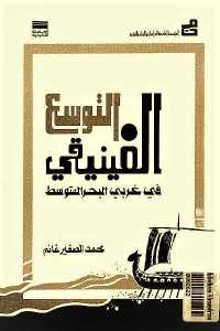 38adf 716 - تحميل كتاب التوسع الفينيقي في غربي البحر المتوسط pdf لـ محمد الصغير غانم
