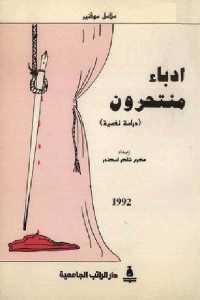 3904f 679 - تحميل كتاب أدباء منتحرون (دراسة نفسية) pdf لـ محمد شاكر اسكندر