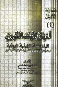 3afab 693 - تحميل كتاب أديان الهند الكبرى pdf لـ الدكتور أحمد شلبي