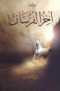 3b97b 769 - تحميل كتاب آخر الفرسان - رواية pdf لـ فريد الأنصاري