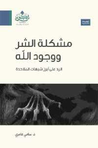3ecb7 649 - تحميل كتاب مشكلة الشر ووجود الله - الرد على أبرز شبهات الملاحدة pdf لـ د.سامي عامري