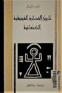 410b6 727 - تحميل كتاب تاريخ الحضارة الفينيقية الكنعانية pdf لـ جان مازيل