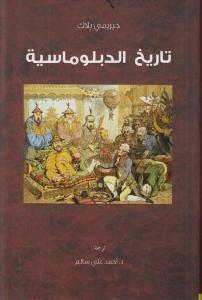 42695 643 - تحميل كتاب تاريخ الدبلوماسية pdf لـ جيريمي بلاك