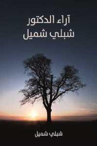 444cc 701 - تحميل كتاب آراء الدكتور شبلي شميل pdf لـ شبلي شميل