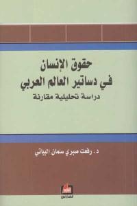 4bf79 594 - تحميل كتاب حقوق الإنسان في دساتير العالم العربي - دراسة تحليلية مقارنة pdf لـ د. رفعت صبري سلمان البياتي