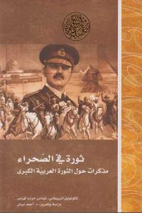 4d70f 591 - تحميل كتاب ثورة في الصحراء - مذكرات حول الثورة العربية الكبرى pdf لـ توماس إدوارد لورنس